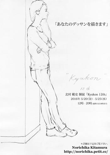 kitamura-dessin2016.jpg