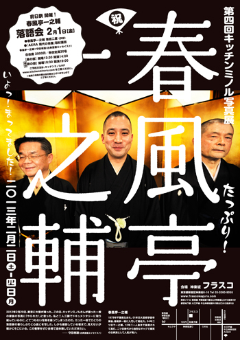 kitchenrakugo2013-3.jpg